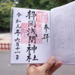 静岡浅間神社の御朱印の時間や種類は?参拝時間や行き方もご紹介!静岡駅近くのパワースポット!