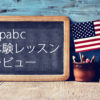 vipabcの体験レッスンを受けてみた!料金プランはどんな感じ?自分の英語レベルチェックも出来る!