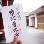 【市比賣神社の御朱印】女性必見!京都最強の女人守護の神社へ行って来た!