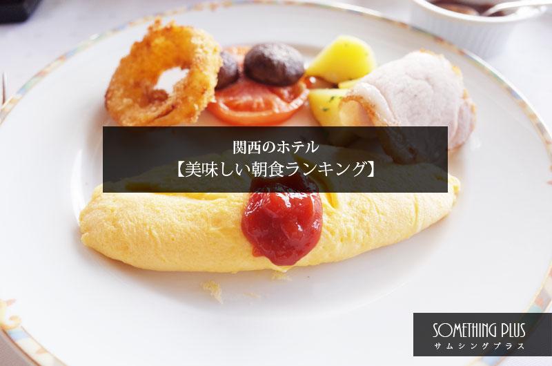 関西の朝食が美味しいホテルランキング