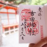 吉田神社の御朱印帳の値段と御朱印は?京都吉田山のパワースポットへ行って来た!