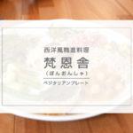 梵恩舎のヘルシーな西洋風精進料理【高野山のランチが安い&美味しい古民家カフェ】