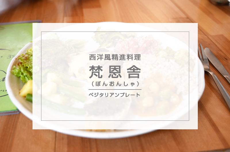 梵恩舎の精進料理