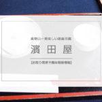 濱田屋の胡麻豆腐はお取り寄せできる?賞味期限は?【高野山一美味しいごま豆腐屋さん】