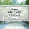 【高野山1泊2日モデルコース】宿坊に泊まって高野山を満喫しよう!