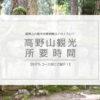 高野山の観光所要時間はどのくらい?【モデルコース別にご紹介!】