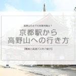 京都駅から高野山までの行き方は?【アクセス方法を詳しく解説します】