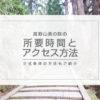 高野山奥の院の所要時間とアクセス情報【正式参拝の方法もご紹介】