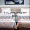 【オリエンタルホテル神戸宿泊記】エグゼクティブフロアで過ごす極上のひととき!