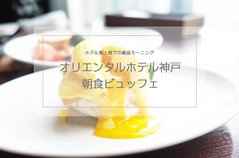 オリエンタルホテル神戸 朝食ビュッフェ