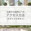 大阪から高野山への行き方は?【お得な切符情報もご紹介!】