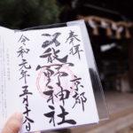 【京都熊野神社の御朱印の時間とアクセス情報】町中でも静かな佇まいの心落ち着く神社!
