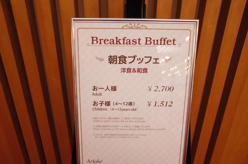 ホテルオークラ神戸の朝食の値段