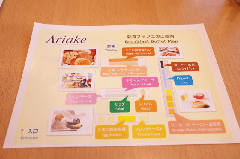 ホテルオークラ神戸の朝食会場