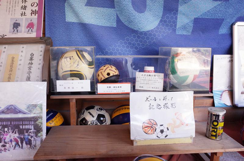 白峯神宮に奉納されたボール
