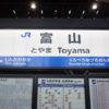 【富山1泊2日モデルコース】美術館と御朱印巡りの女子旅満喫プラン!