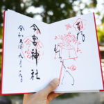 京都今宮神社の御朱印の時間と種類は?女性に人気の玉の輿神社へ行って来た!