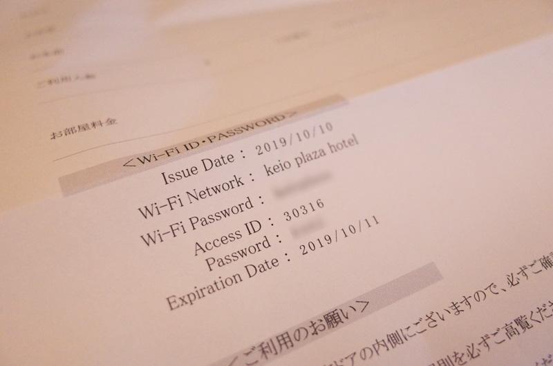 京王プラザホテル新宿のwifi