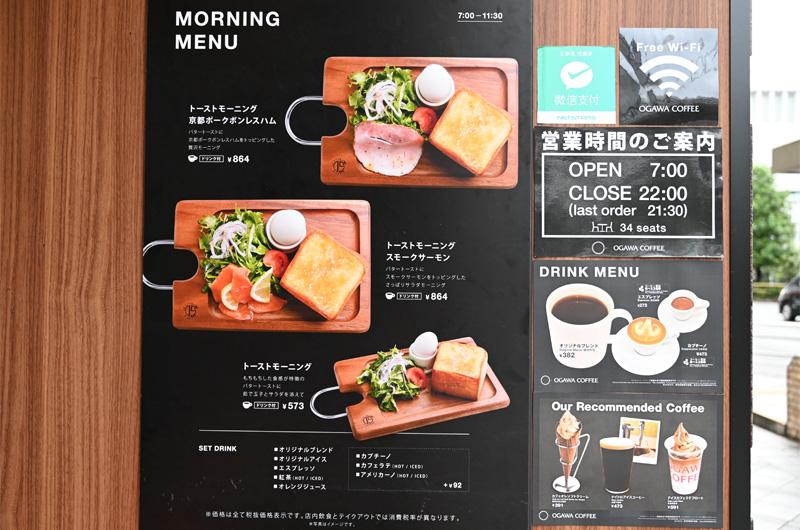 小川珈琲京都駅中央口店のモーニング