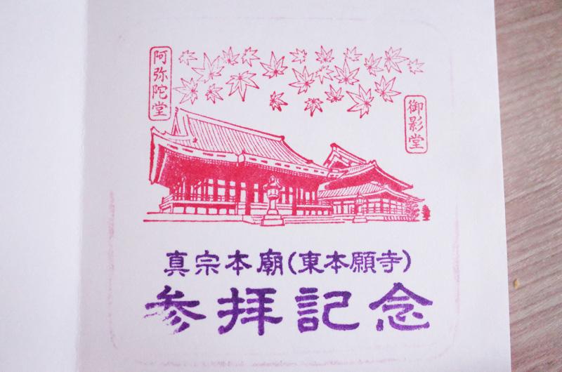 東本願寺の参拝記念スタンプ