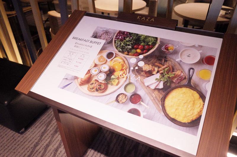 リーガロイヤルホテル京都の朝食バイキングの値段