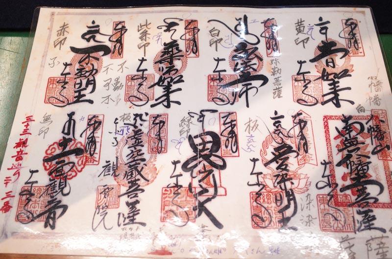 東寺の9種の御朱印