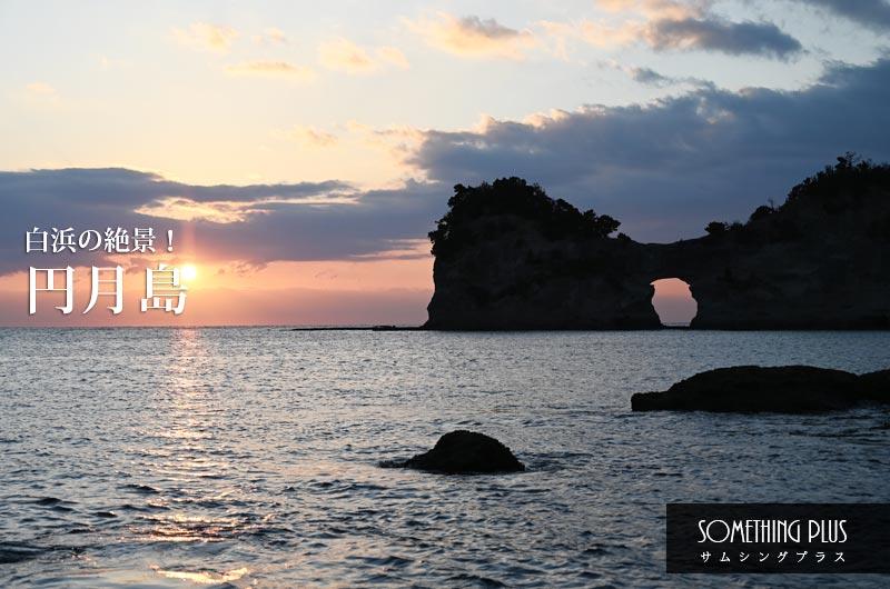 円月島の夕日が綺麗に見える場所