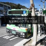 神戸氷室神社の行き方は?三宮からバスでのアクセス方法と周辺駐車場もご紹介!