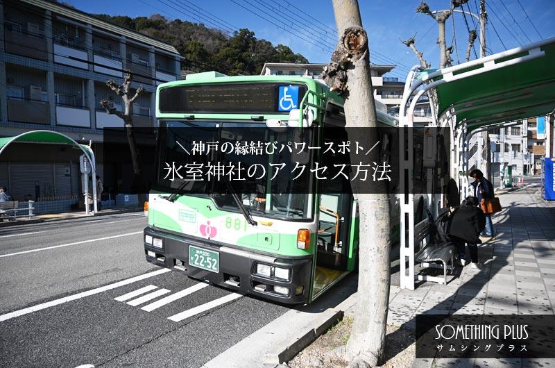 神戸氷室神社のアクセス方法