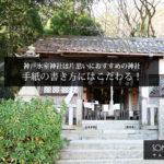 神戸氷室神社は片思いにおすすめ?恋愛ポストの手紙の書き方にはこだわろう!
