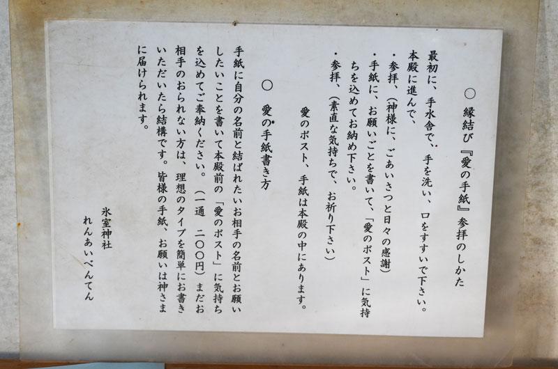 氷室神社の手紙の書き方