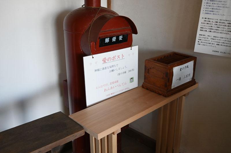 氷室神社の恋愛ポスト