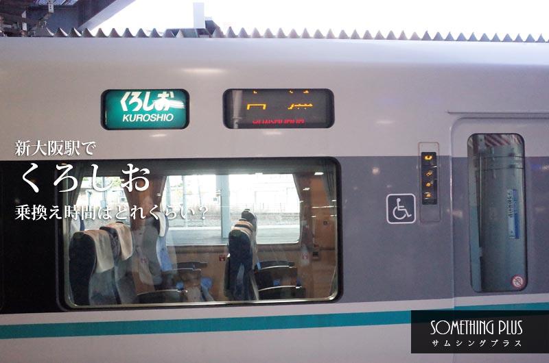 新大阪駅のくろしお乗換え時間