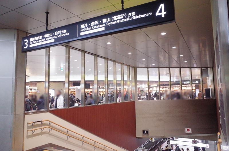 新大阪駅 3番4番のりば