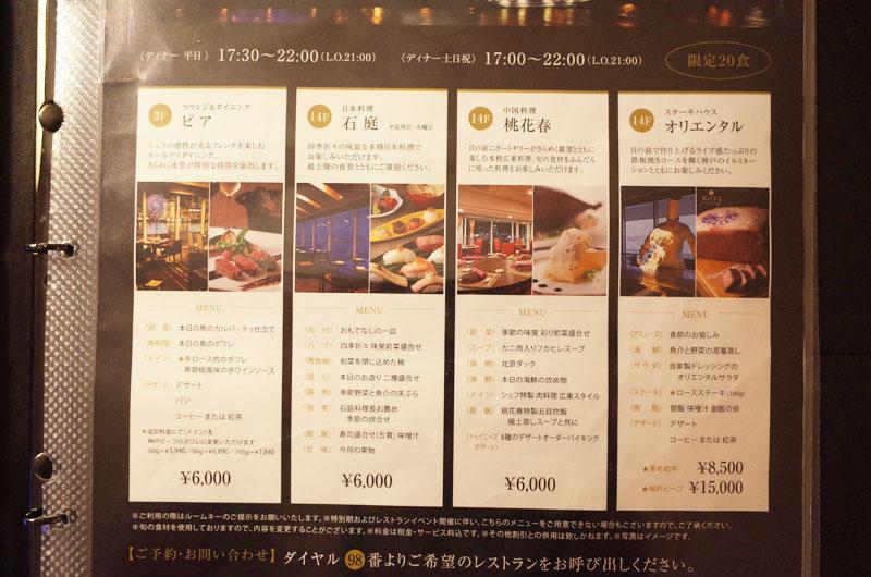 神戸メリケンパークオリエンタルホテル 宿泊者限定ディナーメニュー
