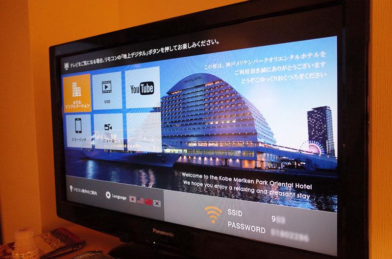 神戸メリケンパークオリエンタルホテル WiFiのパスワード設定