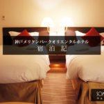 【神戸メリケンパークオリエンタルホテル宿泊記】アメニティやパジャマは?夜景が素敵なロマンチックなホテル♪