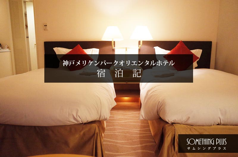 神戸メリケンパークオリエンタルホテル宿泊記