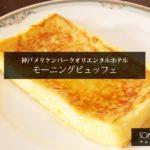 神戸メリケンパークオリエンタルホテルの朝食バイキングは種類豊富な絶品モーニング!【口コミ】