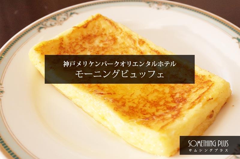神戸メリケンパークオリエンタルホテルの朝食バイキング