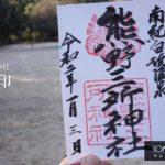 【熊野三所神社の御朱印】白良浜の北側に位置する神聖な森に囲まれたパワースポット!
