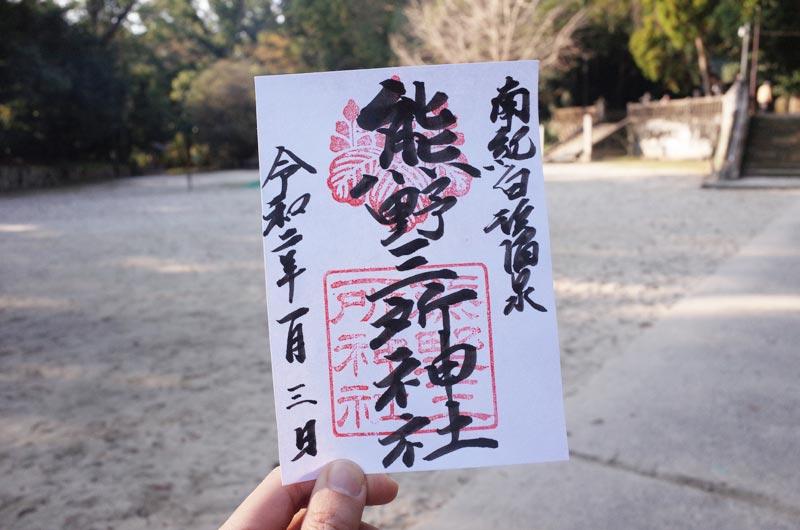 熊野三所神社の御朱印