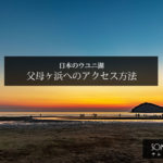 香川県父母ヶ浜へのアクセス方法は?【行き方を電車とバス、車、タクシー別にご紹介】