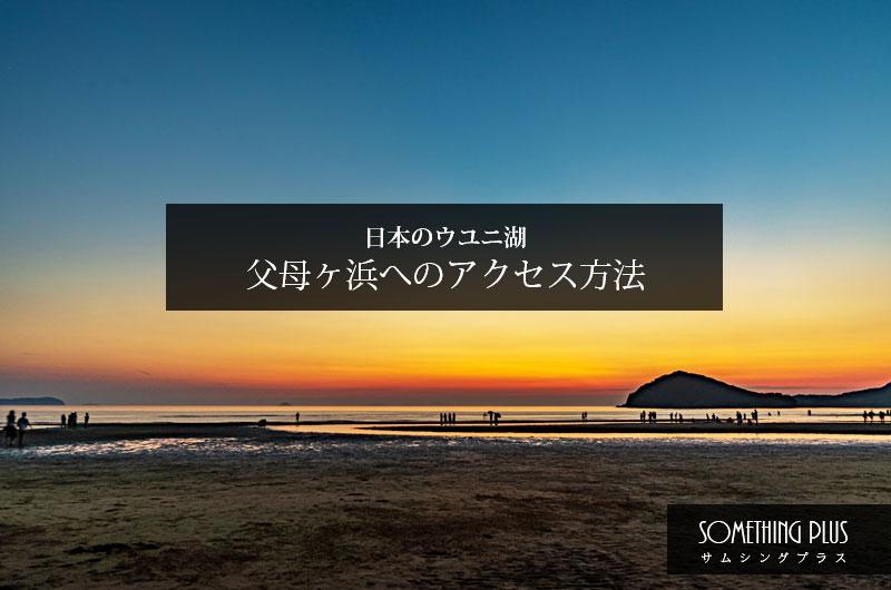 香川県父母ヶ浜へのアクセス方法
