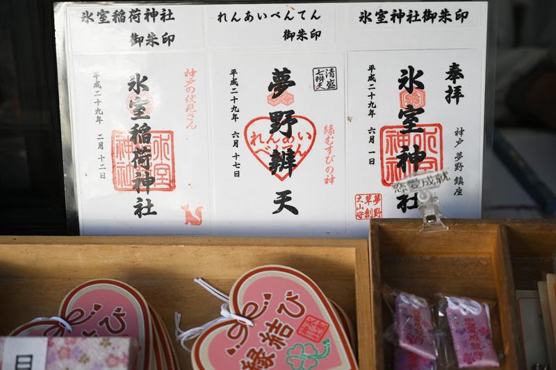 神戸氷室神社の御朱印の種類