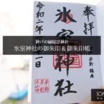 氷室神社神戸の御朱印の種類は3種類!御朱印帳もピンクでめっちゃ可愛い!