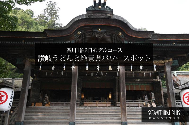香川1泊2日モデルコース