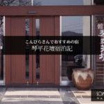 【琴平花壇宿泊記】アメニティやWiFiは?富士見台で過ごす癒しの温泉宿!