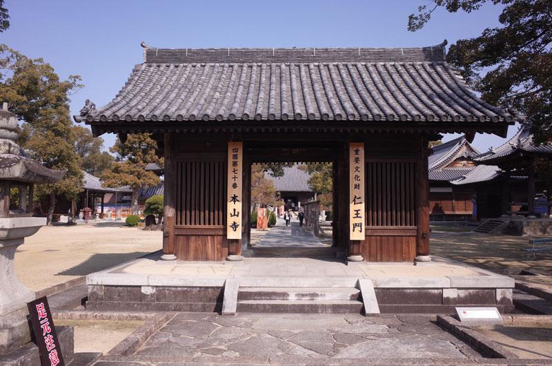 70番本山寺 仁王門