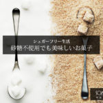 市販で買える砂糖不使用のお菓子おすすめ7選!